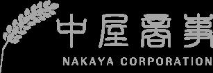 中屋商事ロゴ