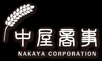 中屋商事|企業ロゴ
